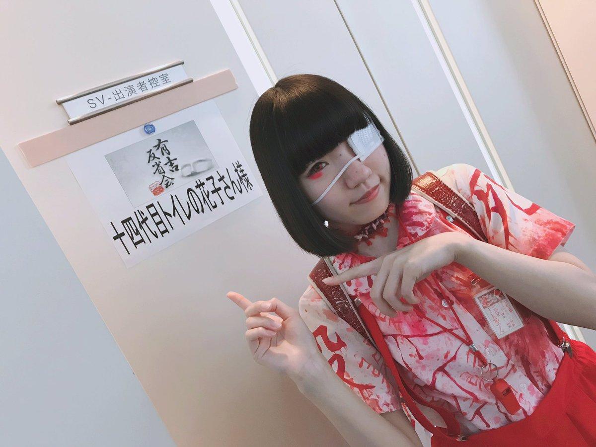 十四代目トイレの花子さんの素顔と性格が可愛い!?ローター使用にファン大興奮!?年齢本名や彼氏は?【有吉反省会】