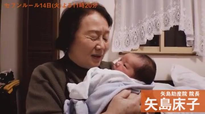 矢島床子の経歴wikiプロフィールは?年収や家族や子供はいるの?【セブンルール】