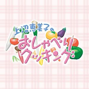 上沼恵美子のおしゃべりクッキング「あじカツの和風タルタル」のレシピ(作り方)のおさらい(2020/02/13)