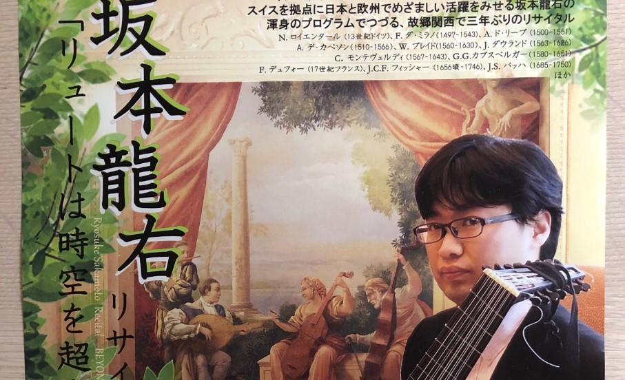 坂本龍右の中学高校や大学や年収は?天才の職業はスイスでリュート演奏者!?【あいつ今何してる?】
