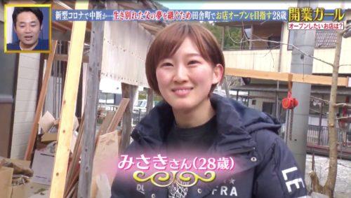矢倉実咲 みさき ボンビーガール インスタ 経歴 お店 choux 場所 オープン日
