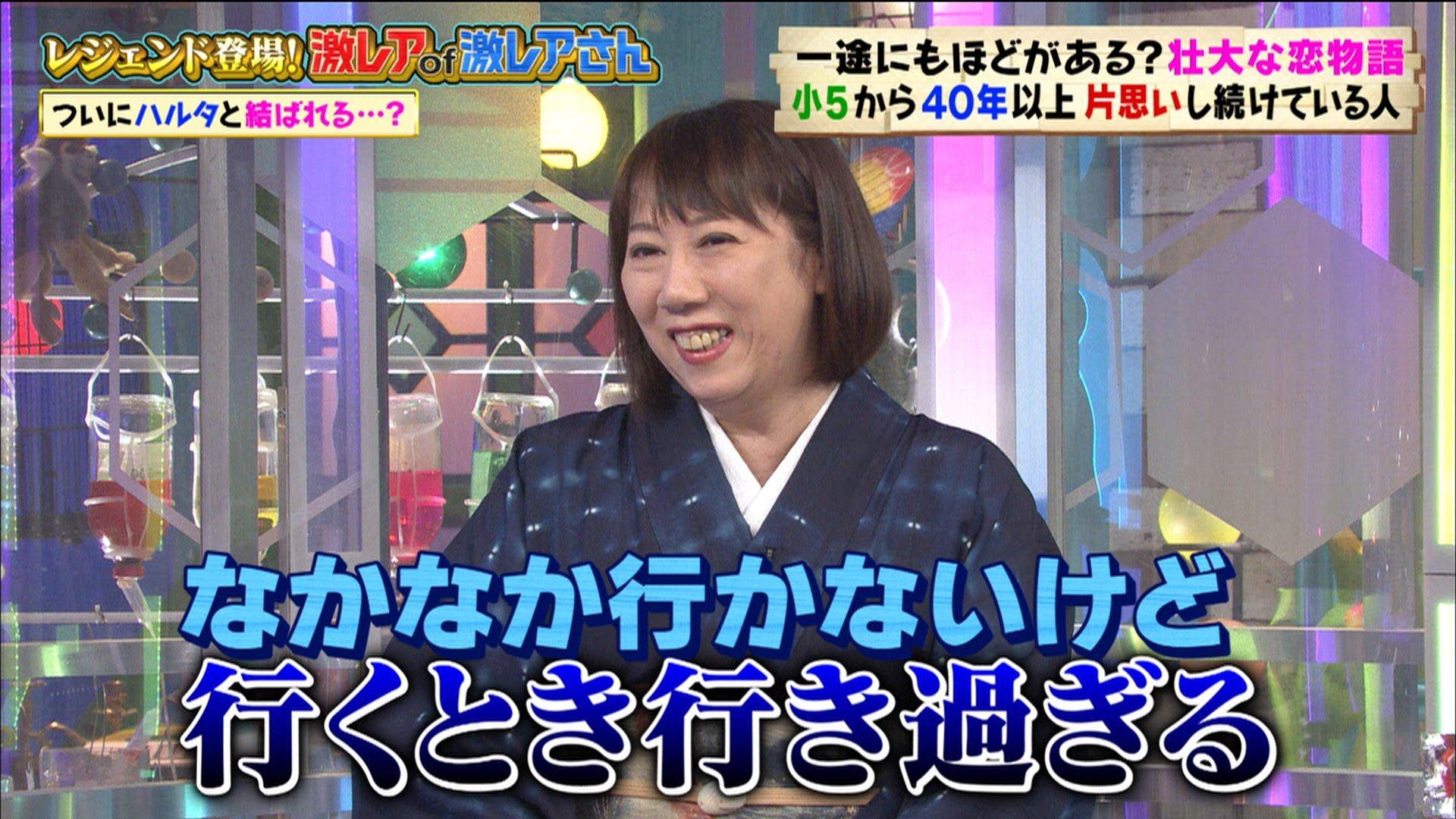 【激レアさん】タジマさんが40年恋したハルタくんの今現在や画像や職業は?