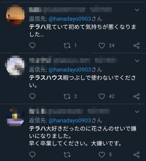 は な 死因 テラハ 「水! 水!」テラハ出演・木村花さん急逝