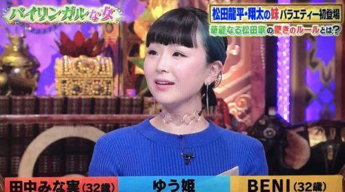 松田ゆう姫は性格態度が悪くて嫌い!?炎上理由はタメ口で生意気だから?【今夜くらべてみました】