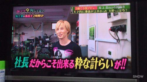 天野耕司(坂上忍 同級生)は浜崎あゆみの大ファンであまの印刷を経営!?【あいつ今何してる?】