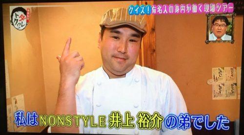 タケシ(猛志)さんの兄はノンスタイル井上!?顔が全く似ていない!?【深イイ話】
