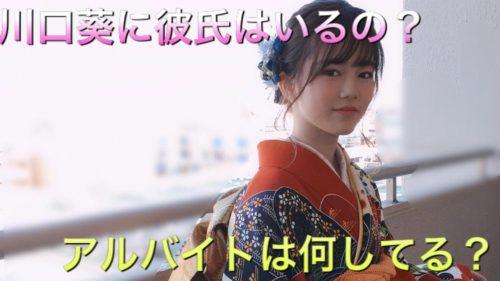 川口葵(モデル)【ボンビーガール】の彼氏やアルバイトは?インスタが可愛い!