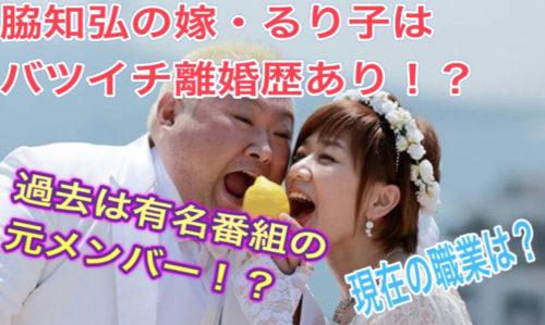 脇るり子(脇知弘嫁)は再婚で離婚歴あり!?wiki経歴は元恋のから騒ぎメンバーだった!?