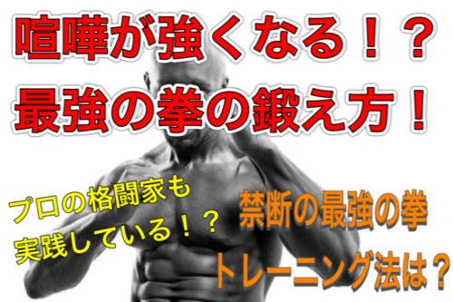空手や喧嘩の拳の鍛え方!ボクシングでの拳の握り方やトレーニング方法とは?