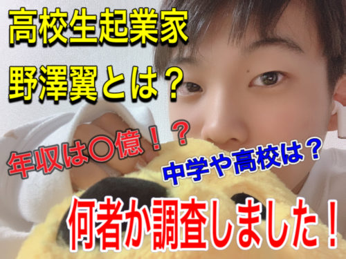 野澤翼(マツコ会議)の年収や経歴がヤバイい!?高校や中学は熊本のどこ?