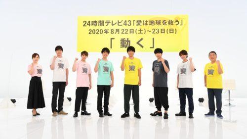 24時間テレビ2020/スケジュール(タイムテーブル)や放送開始時間は?