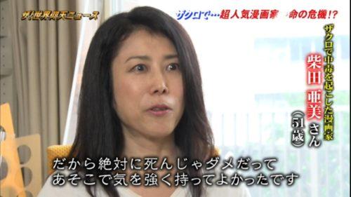 柴田亜美の自宅(億マンション)の住所(場所)を特定!?東京・麻布十番のどこにある?