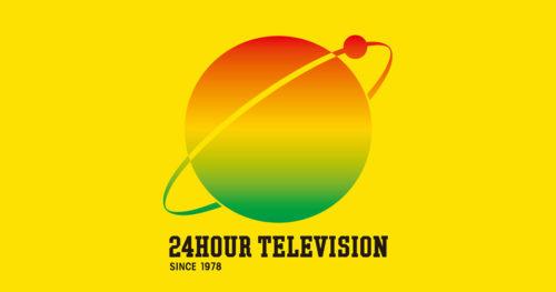 24時間テレビ2020募金ランや募金総額の結果速報はいくらになった?