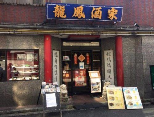 龍鳳酒家(横浜中華街)はカレー(ランチ)が人気メニュー!?場所やアクセスは?【ザノンフィクション】