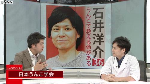 石井洋介の出身高校や大学などの学歴は?医師の経歴も調査!【笑ってコラえて】