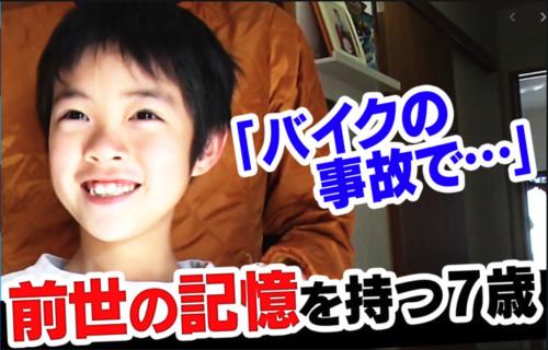 野村咲太郎の前世の高校生やお母さんは誰?嘘か本当かや野村知恵が捜索したその後は!?【爆報THE フライデー】